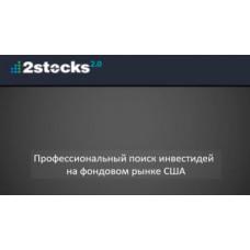 Вебинар «Профессиональный поиск инвестидей на фондовом рынке США»