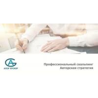 Профессиональный скальпинг — авторская стратегия Вадима Федосенко