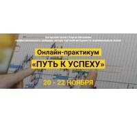 Онлайн-практикум «ПУТЬ К УСПЕХУ» Сергей Митюков (трейдинг)