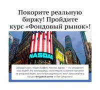 Спецкурс «Фондовый рынок» Ян Сикорский