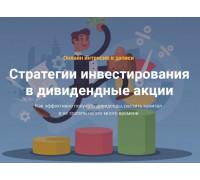 Стратегии инвестирования в дивидендные акции Филипп Астраханцев