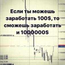 Торговая система без названия (обучение) от «100$ to 1000000$ Open Forex Trading Hub»