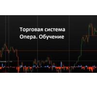 Торговая система Опера. Обучение