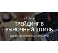 Видео-курс «Трейдинг в рыночный штиль» Олесь Срибный