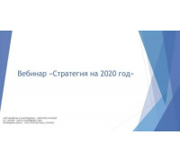 Стратегии на 2020 год Александр Петров