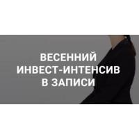 Весенний инвест-интенсив 2020 в записи Ольга Кильтау