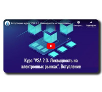 Курс «VSA 2.0. Ликвидность на электронных рынках» VSAtrader