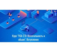 Курс «VSA 2.0. Волатильность рынка и объемы торгов» VSAtrader
