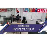 Тренинг «Полное погружение 2.0» Сергей Алексеев