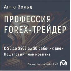 Видеокурс «Профессия FOREX-трейдер» Анна Зольд