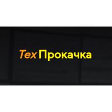 Интенсив «ТехПрокачка» Дмитрий Солодин