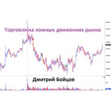 Торговля на ложных движениях рынка. Авторский курс Дмитрия Бойцова