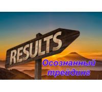 Тренинг «Трейдер – старт» Обучение VSA, Wyckoff Сергей Болдырев
